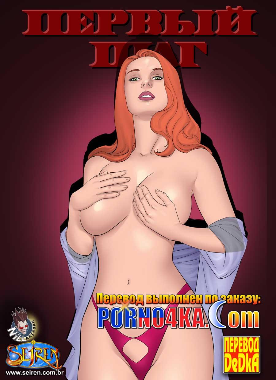 новые порно комиксы