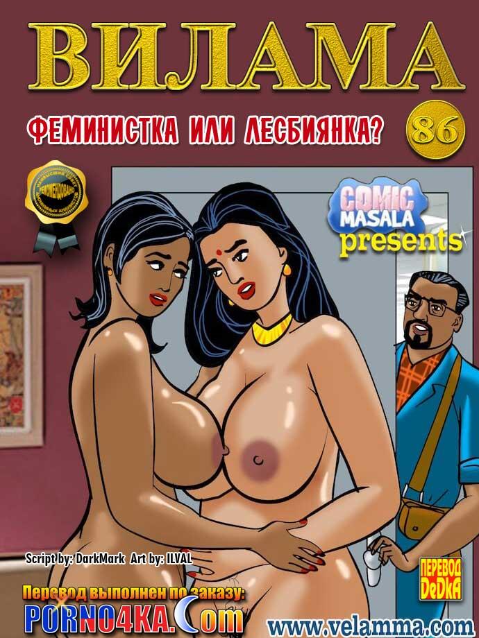 порно комикс вилама 86