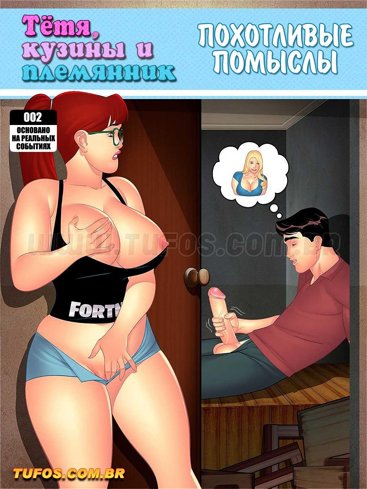 порно комикс тетя, кузины и племянник 2