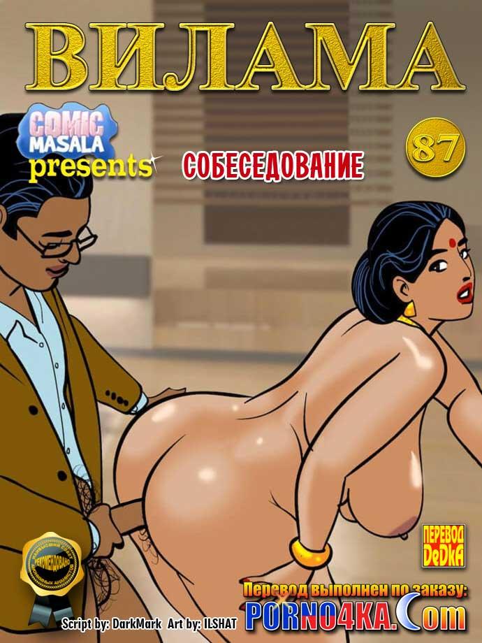 порно комикс вилама лакшми 87