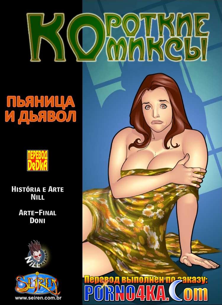 порно комикс пьяница и дьявол
