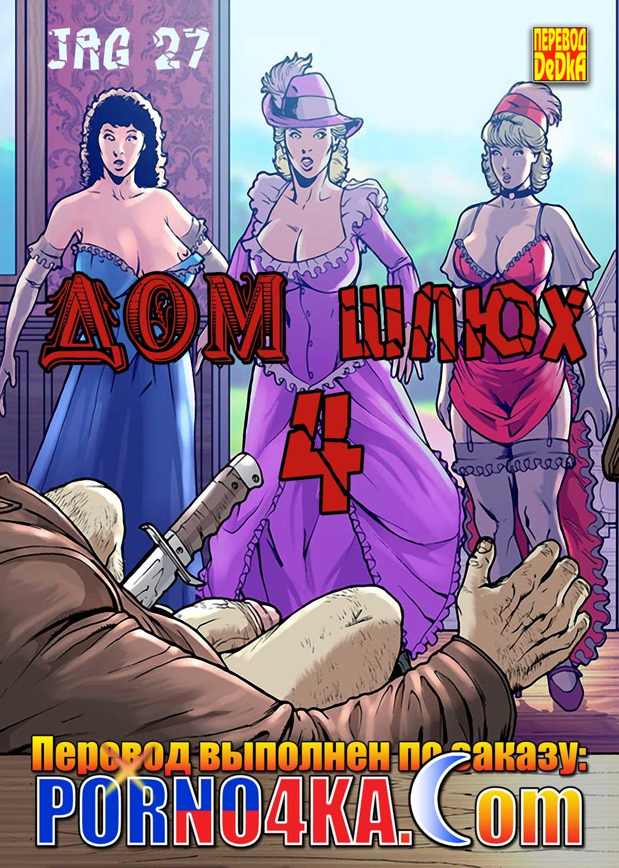 порно комикс дом шлюх 4