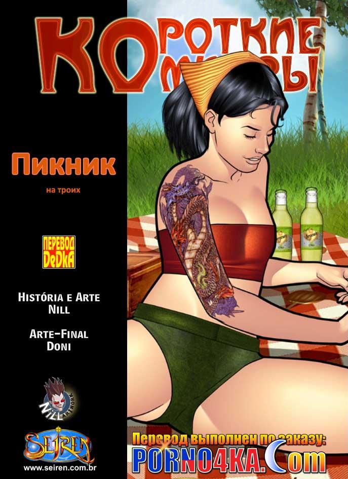 порно комикс пикник на троих
