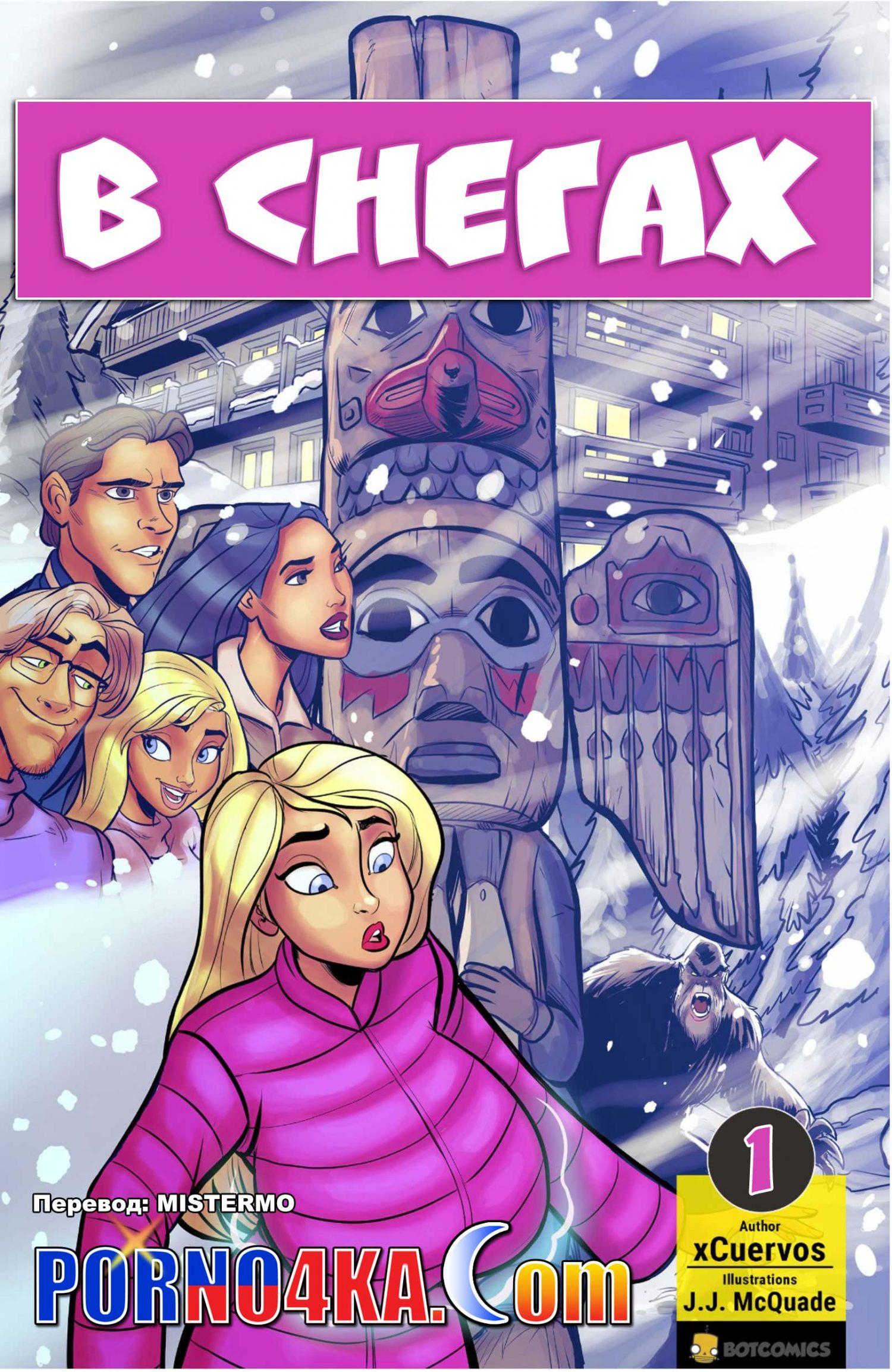 порно комикс в снегах