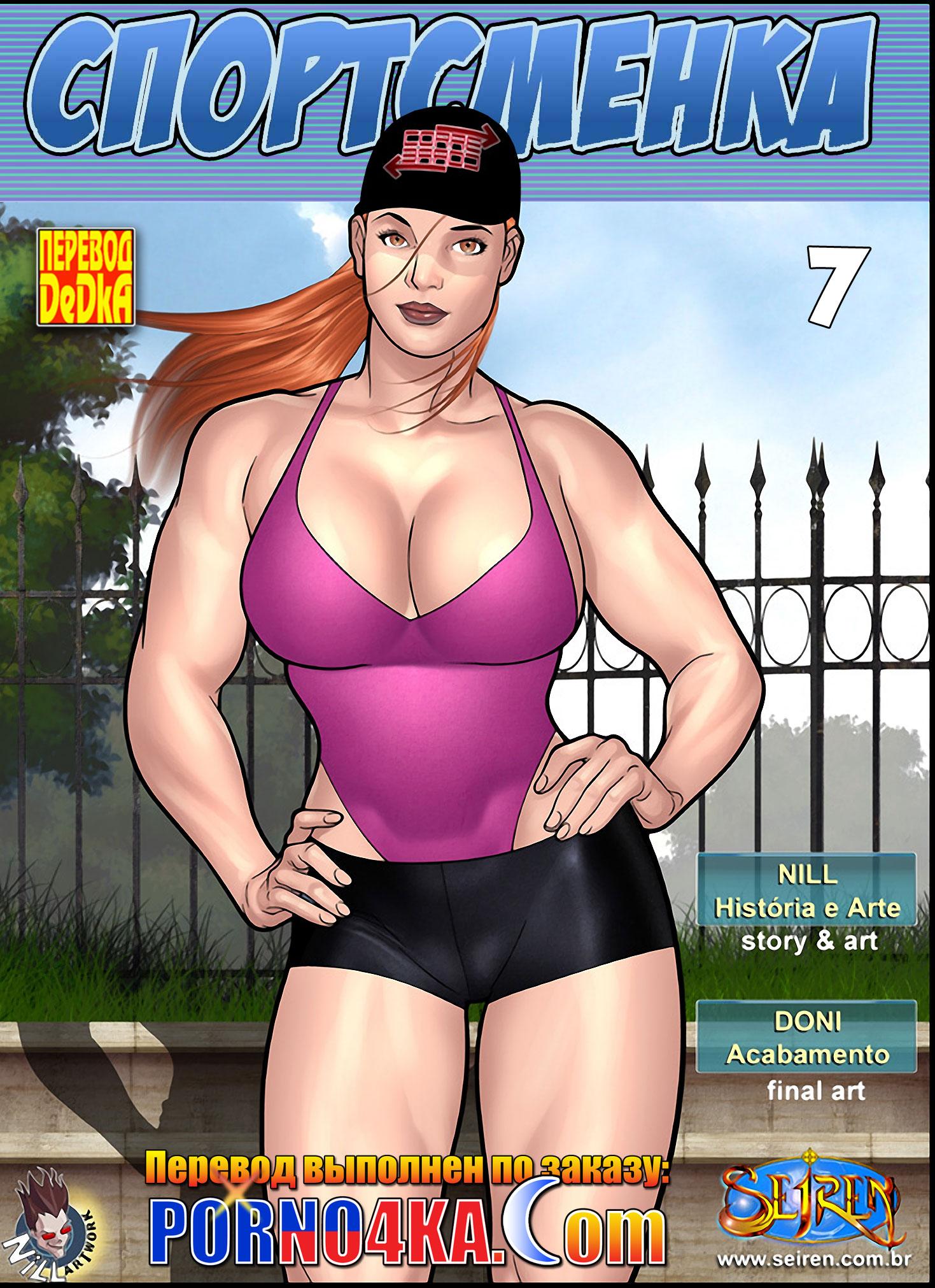 порно комикс спортсменка 7