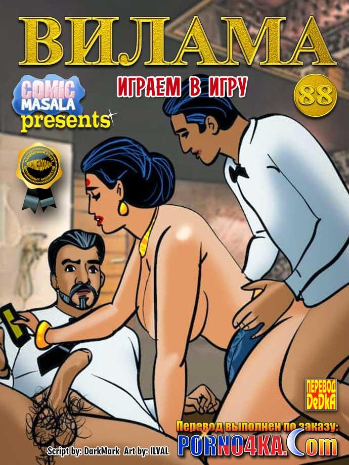 порно комикс вилама 88
