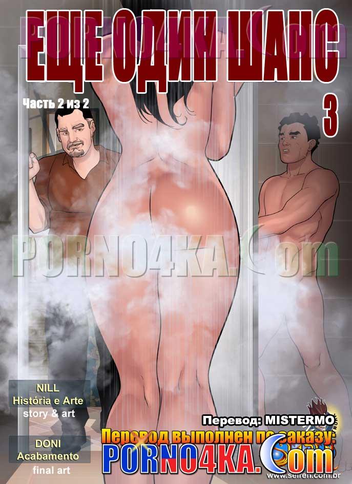 порно комиксы для взрослых