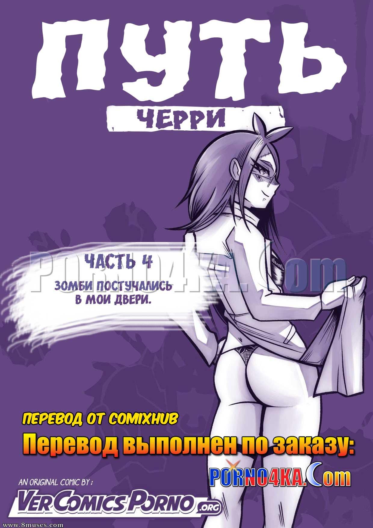 порно комикс дорога черри 4
