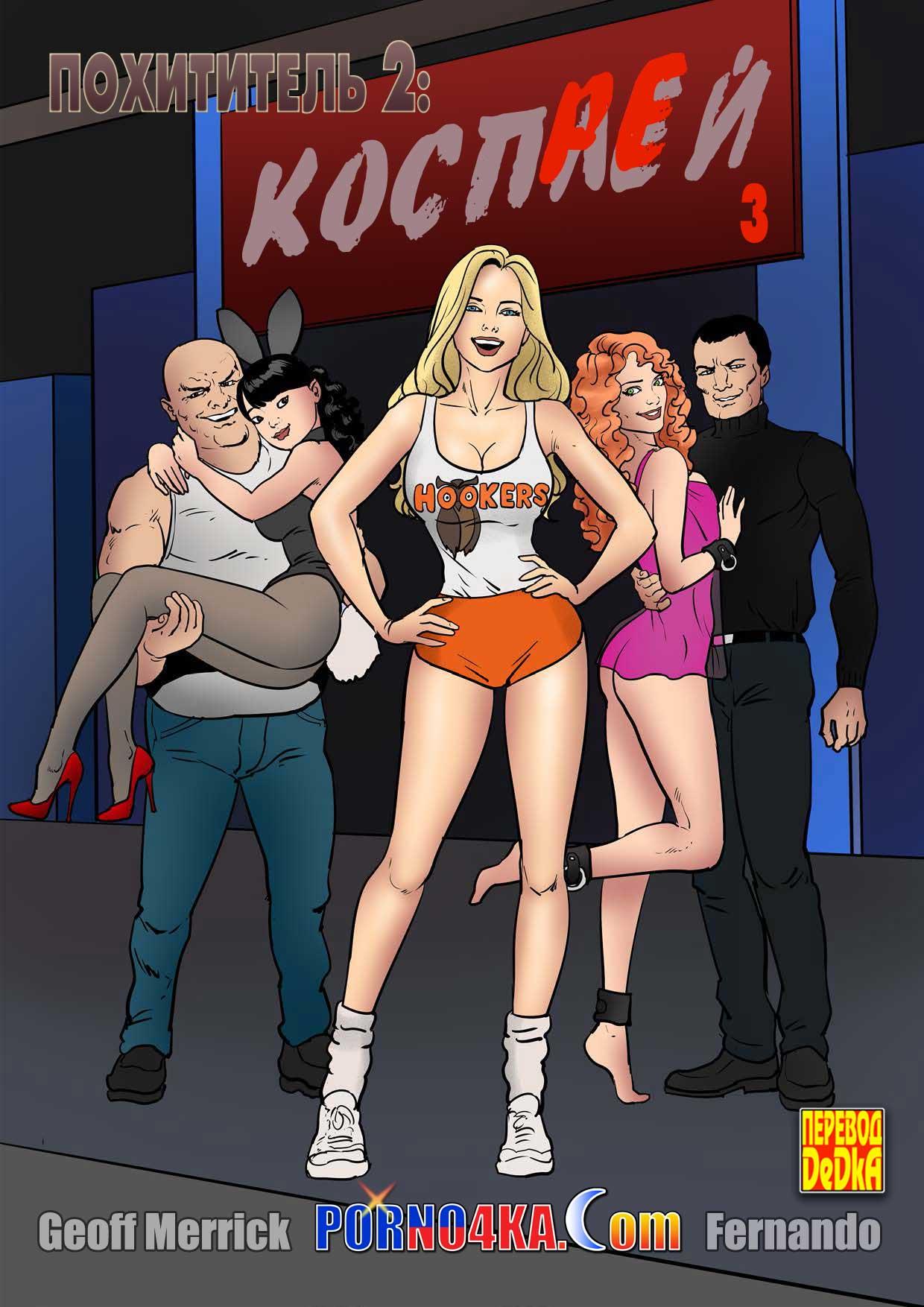 эро комикс похититель 3