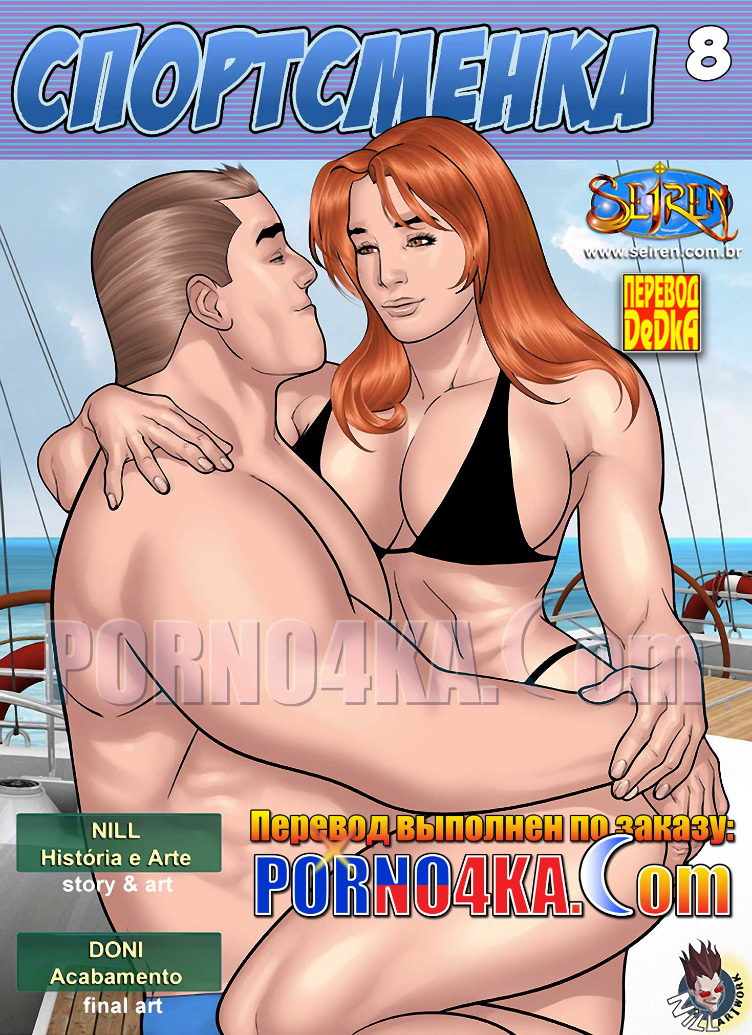 порно комикс спортсменка 8