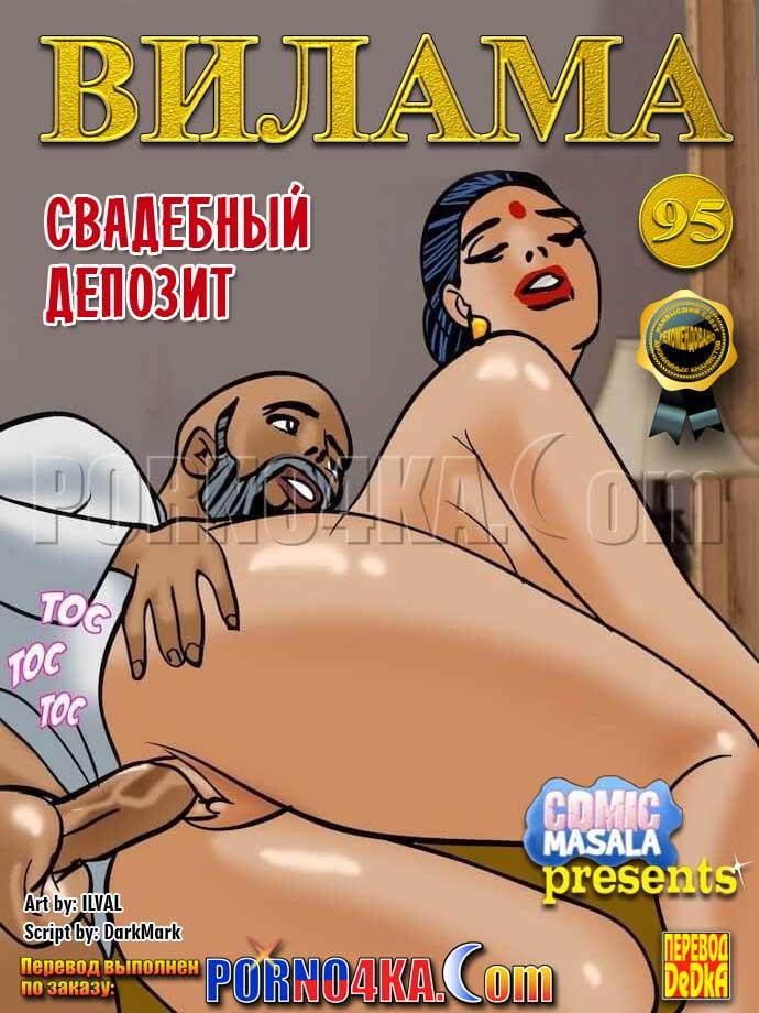 порно комикс вилама 95
