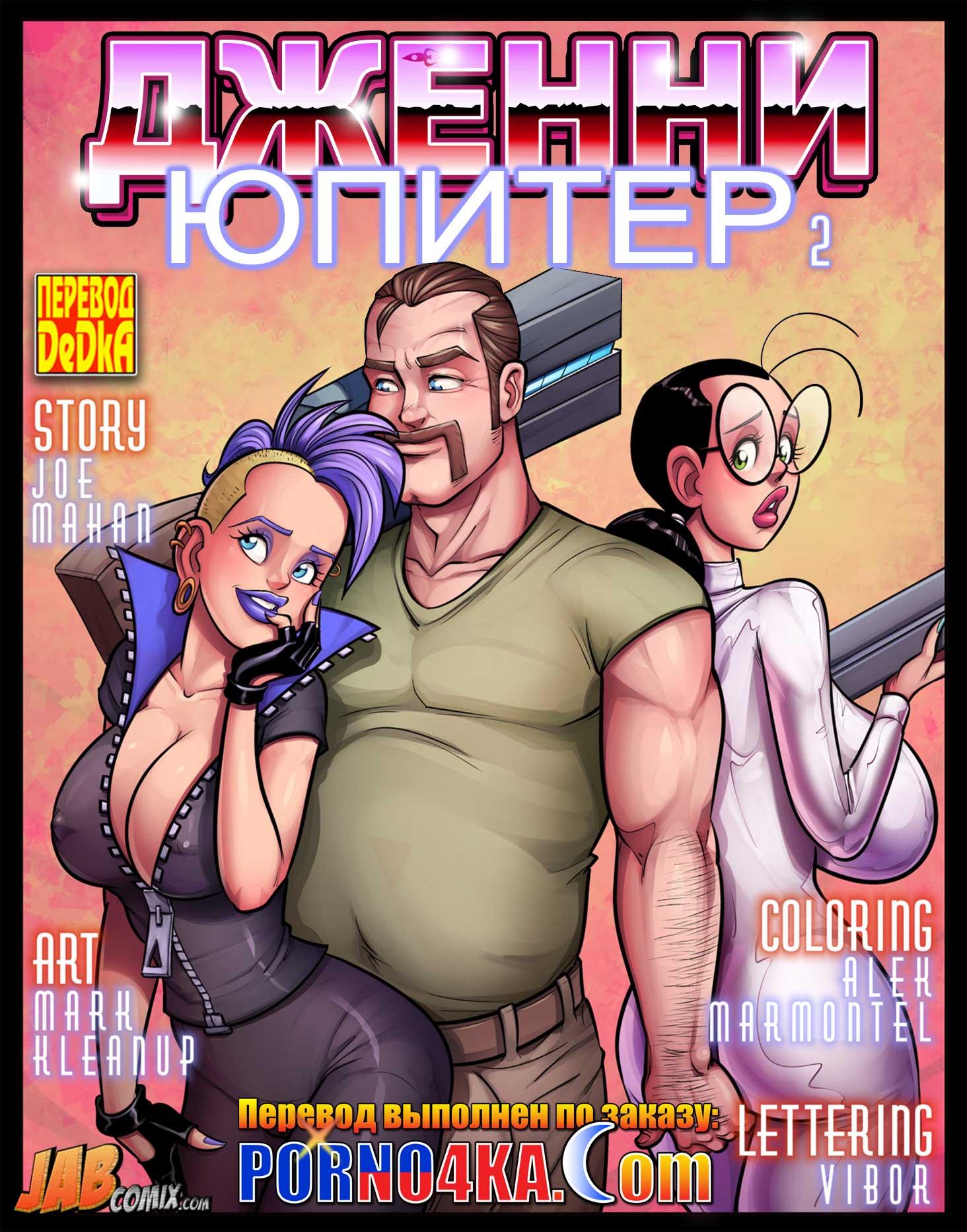 порно комикс дженни юпитер 2
