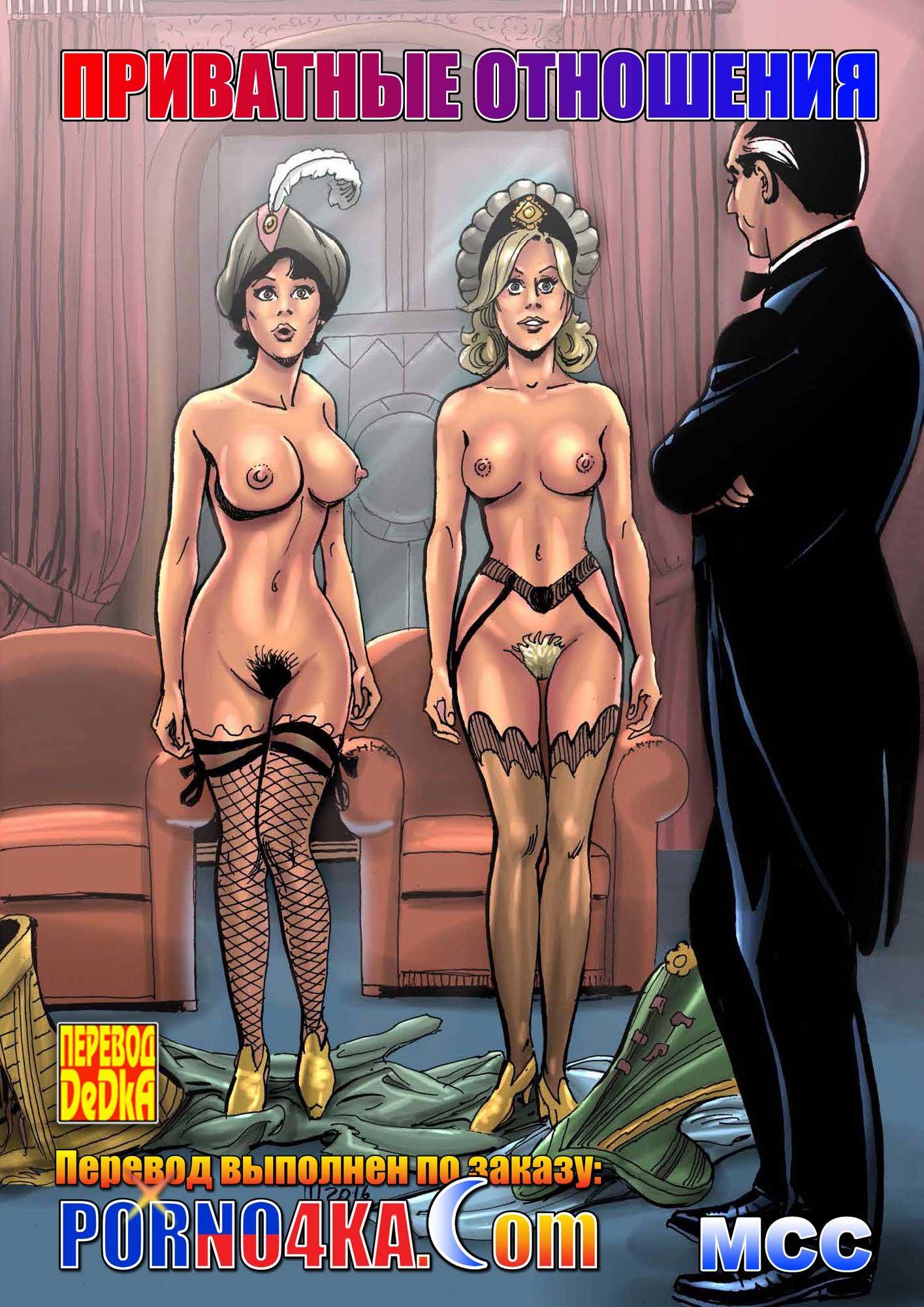 порно комикс приватные отношения