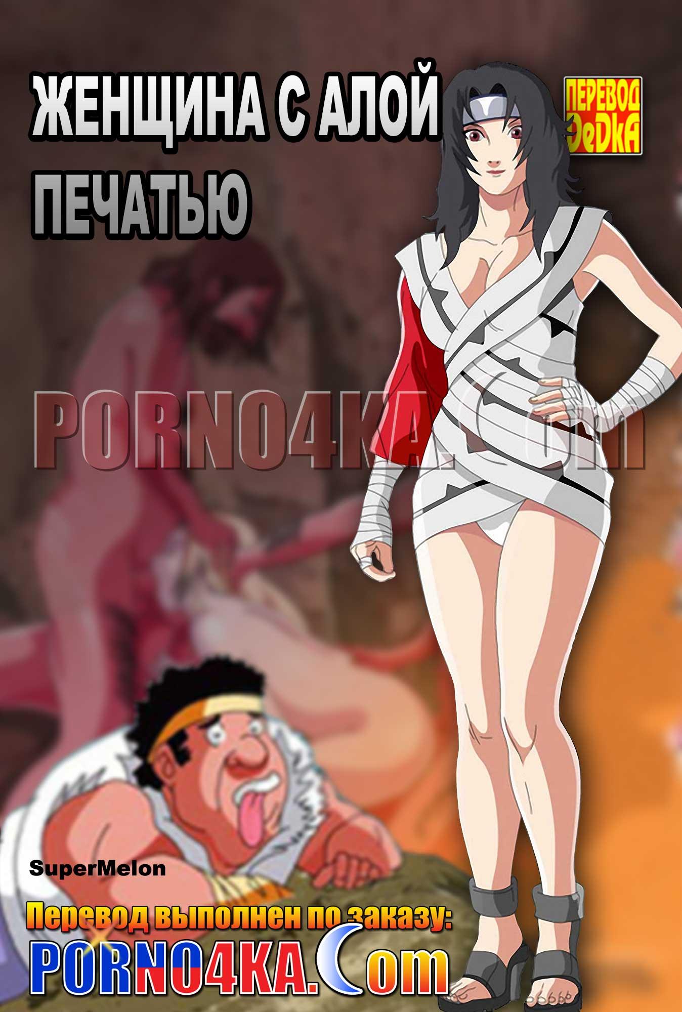 порно комикс женщина с алой печатью
