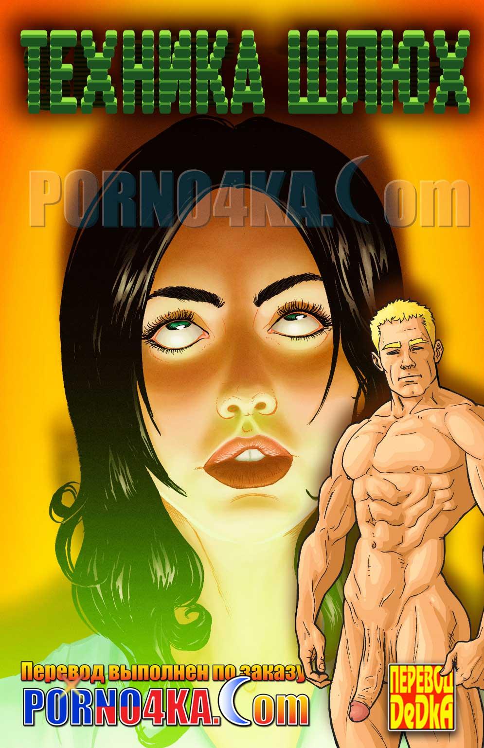 порно комикс техника шлюх