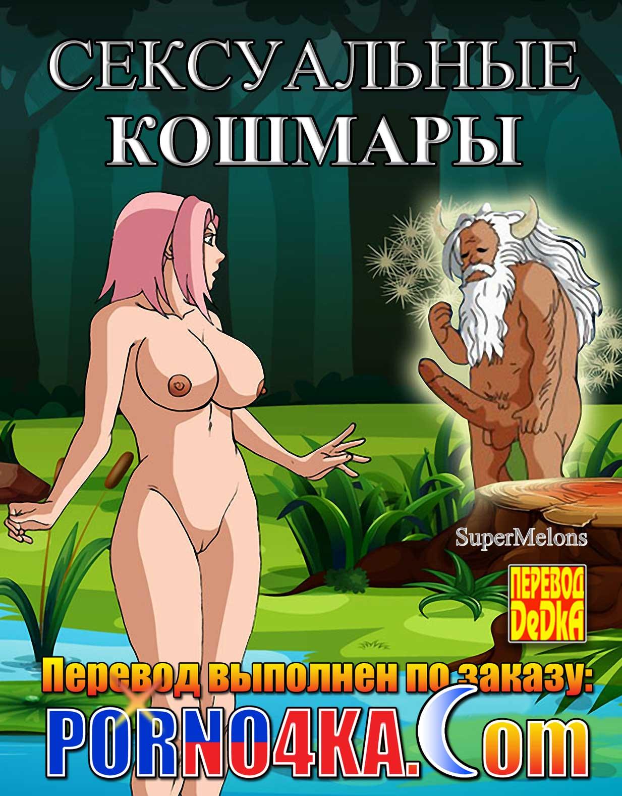 порно комикс сексуальные кошмары