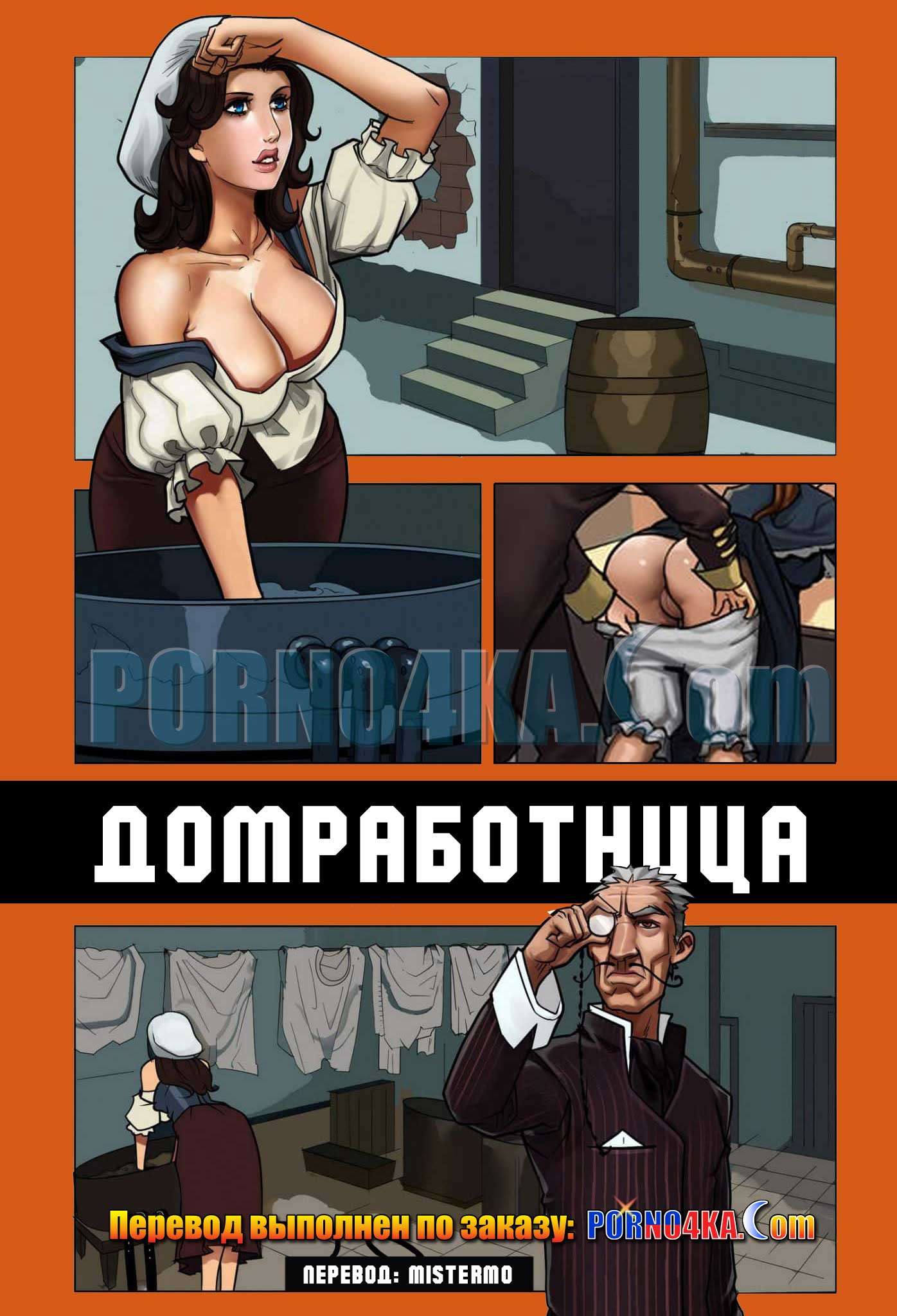 порно комикс домработница