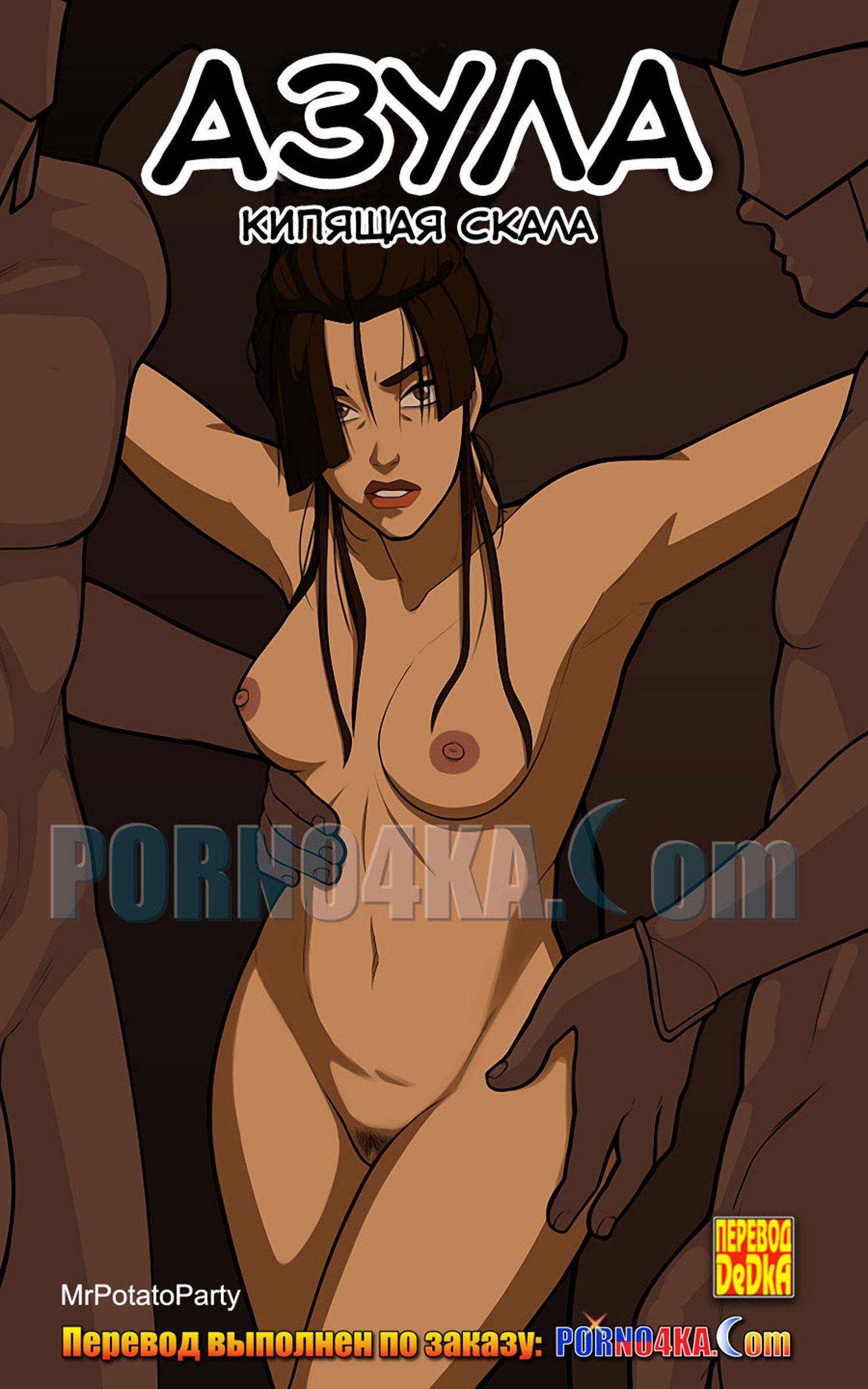 порно комикс азула
