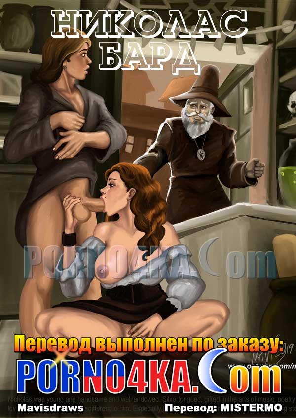 порно комикс николас бард