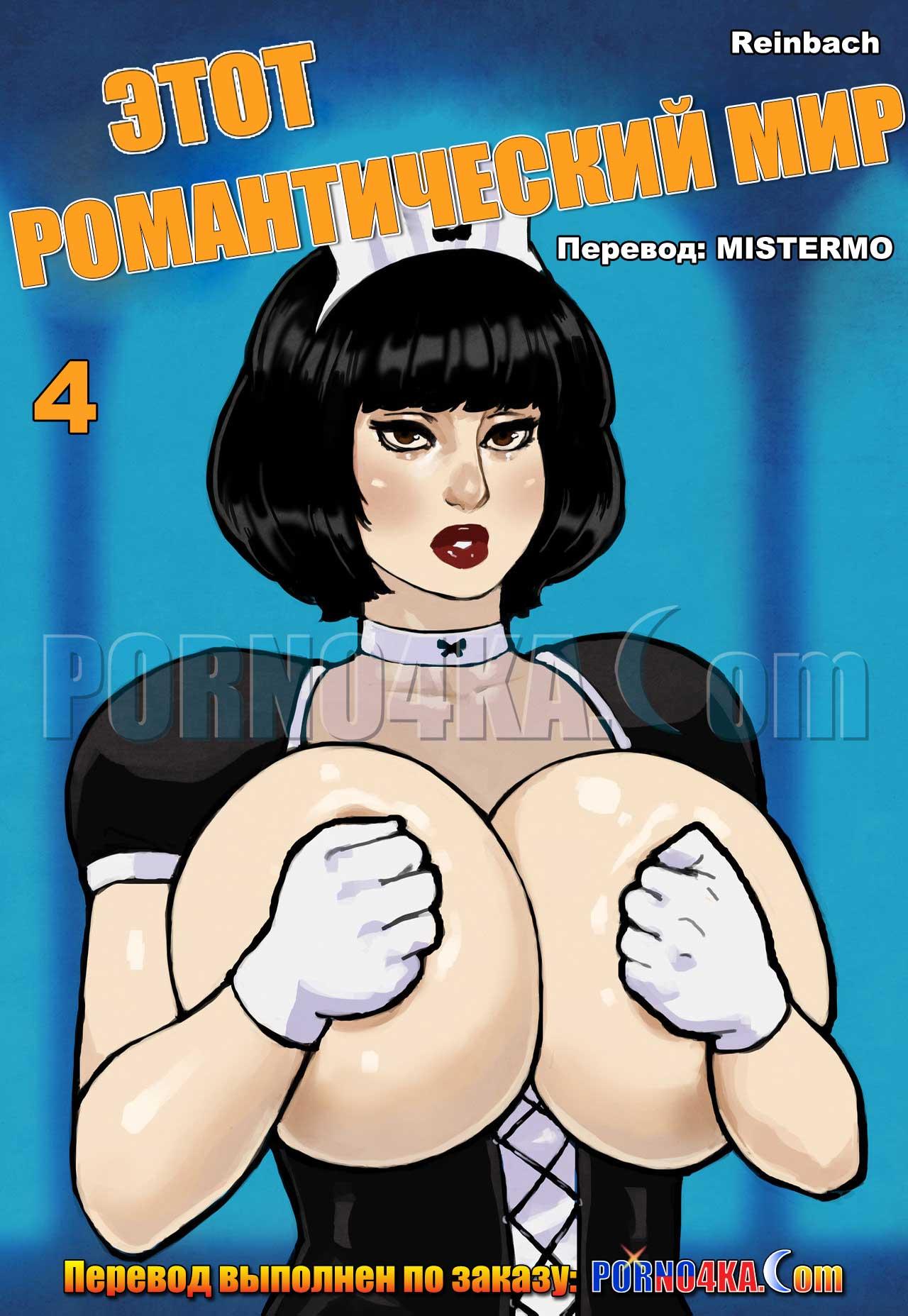 порно комикс романтический мир 4