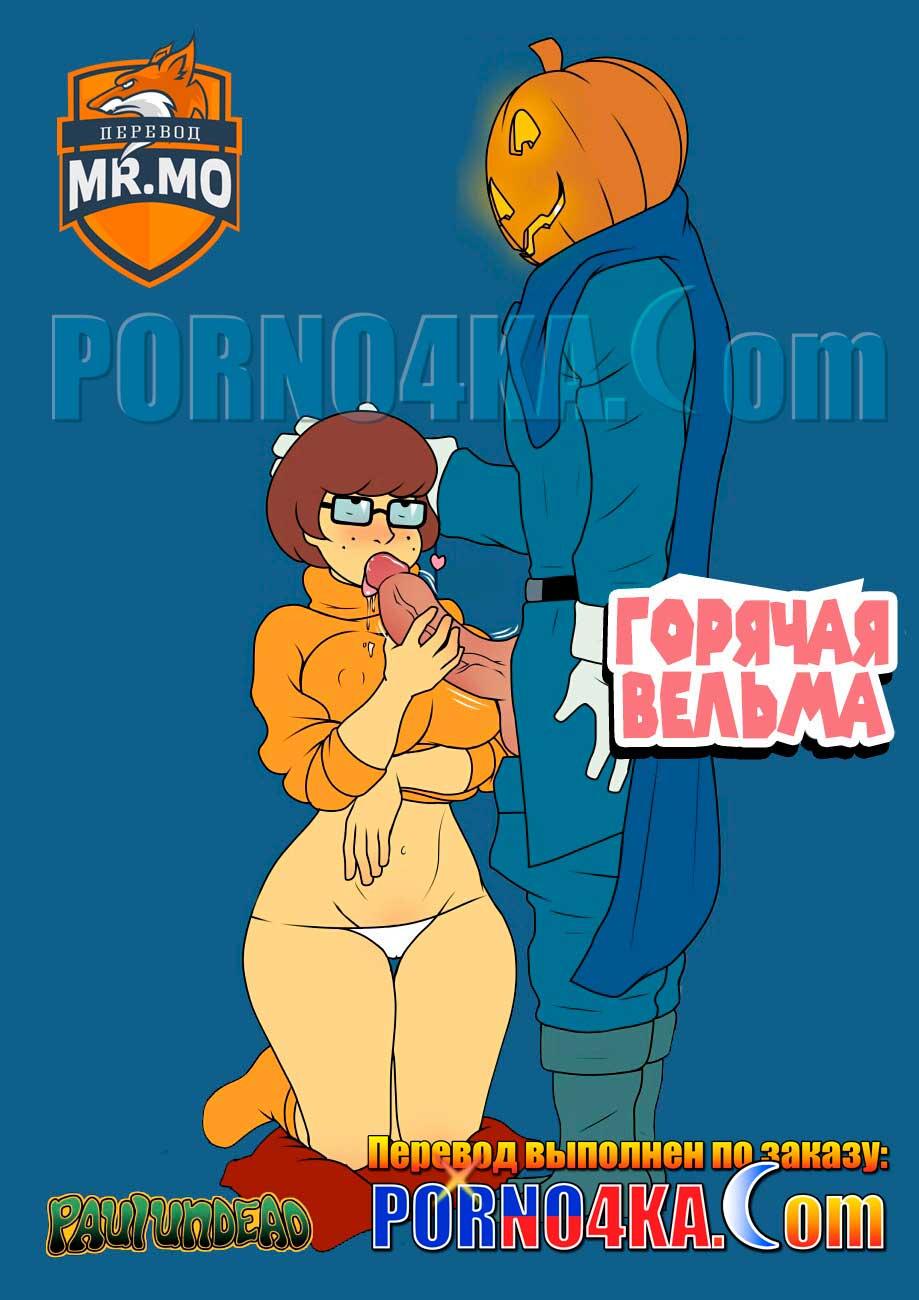 порно комикс горячая вельма