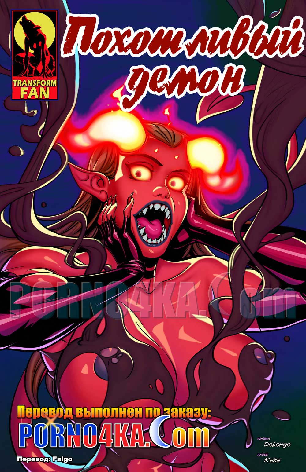 порно комикс похотливый демон