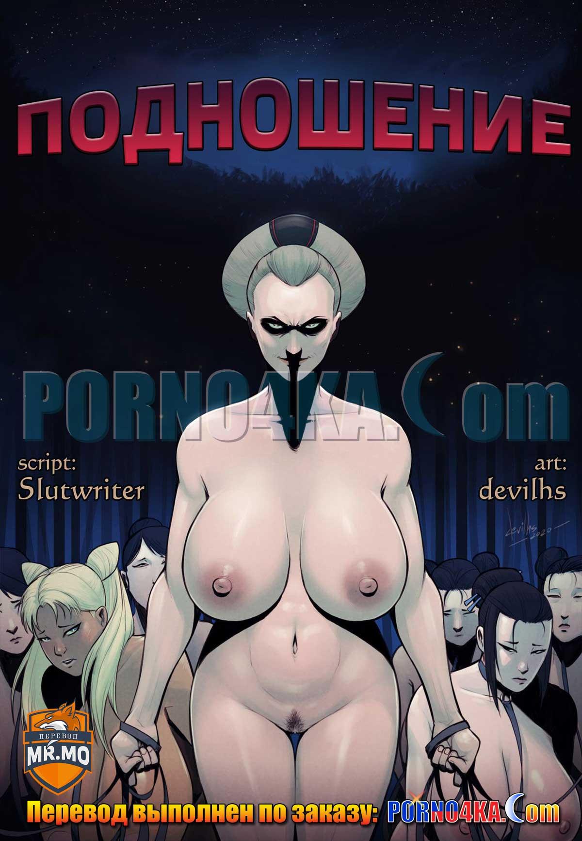 порно комикс подношение
