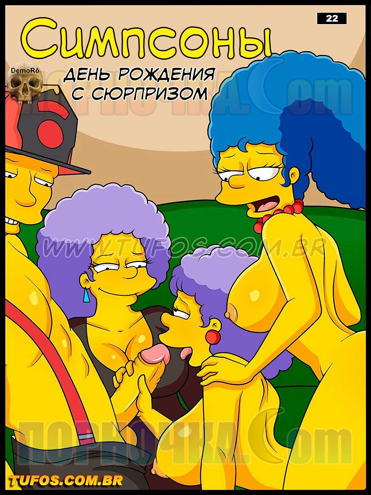 порно комикс симпсоны 22