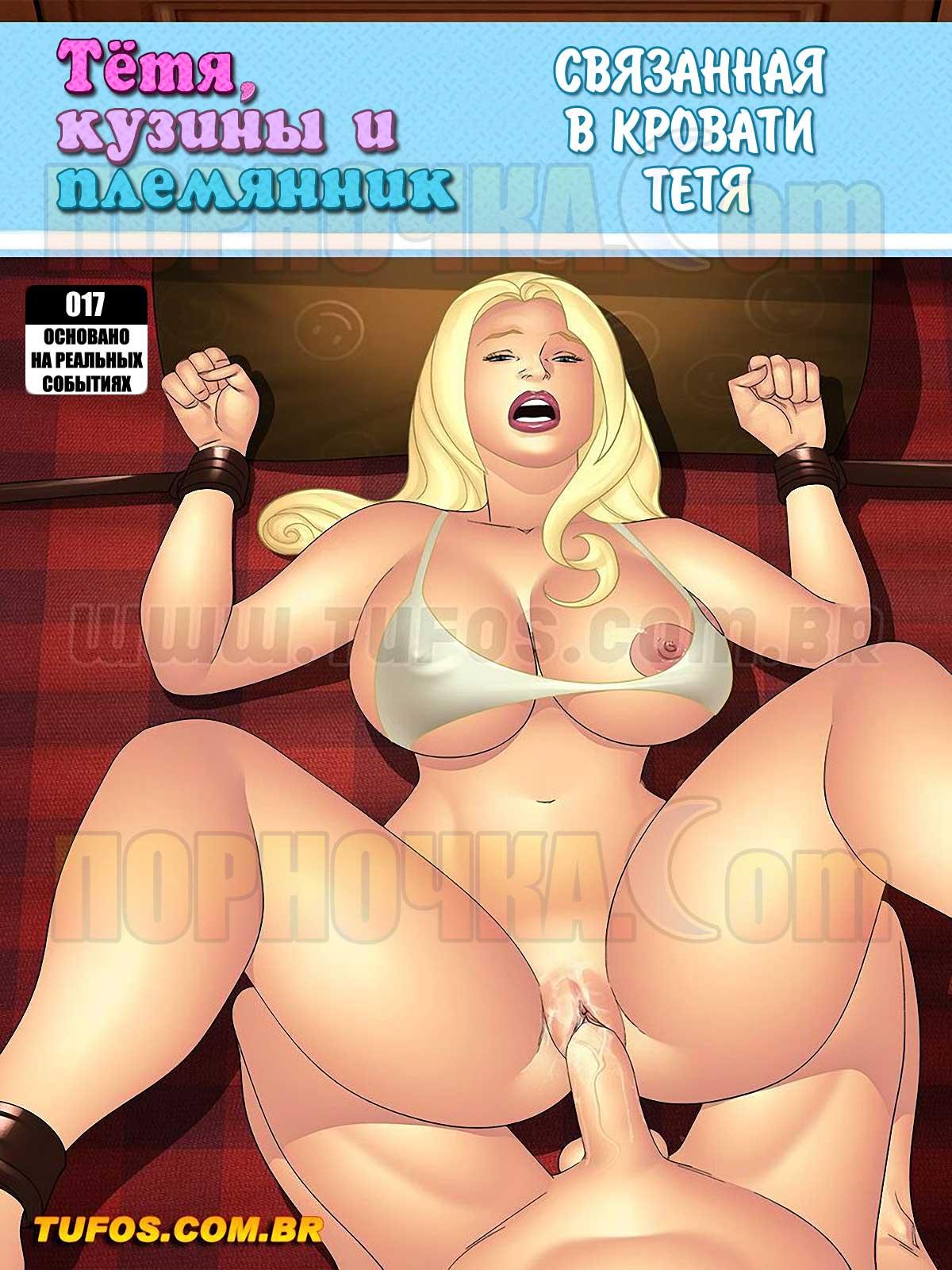 порно комикс тетя кузины и племянник 17