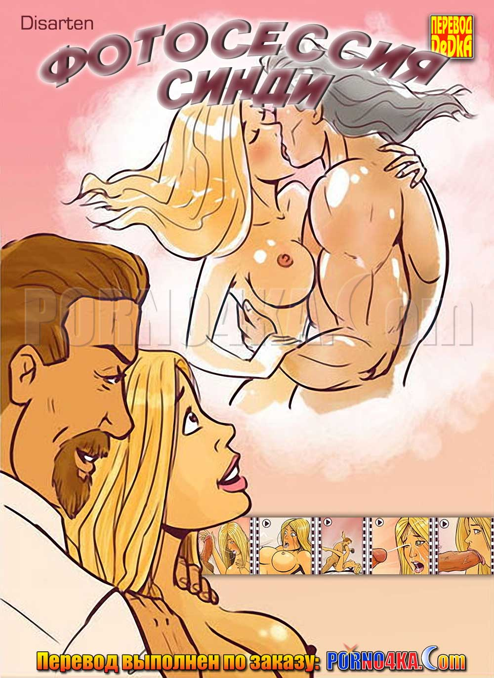 порно комикс фотосессия синди