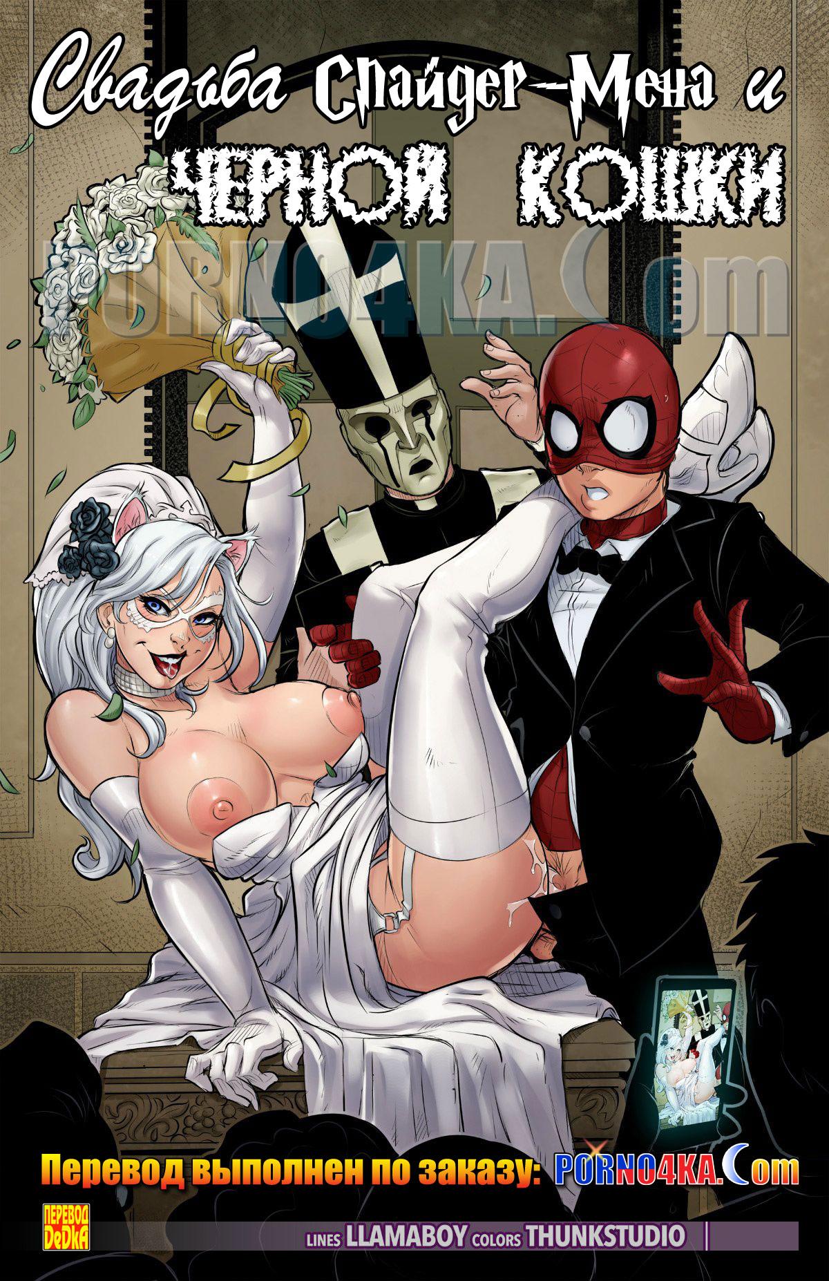 секс комикс про человека паука