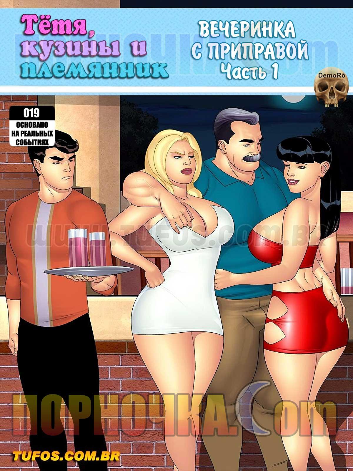 порно комикс тетя, кузины и племянник 19