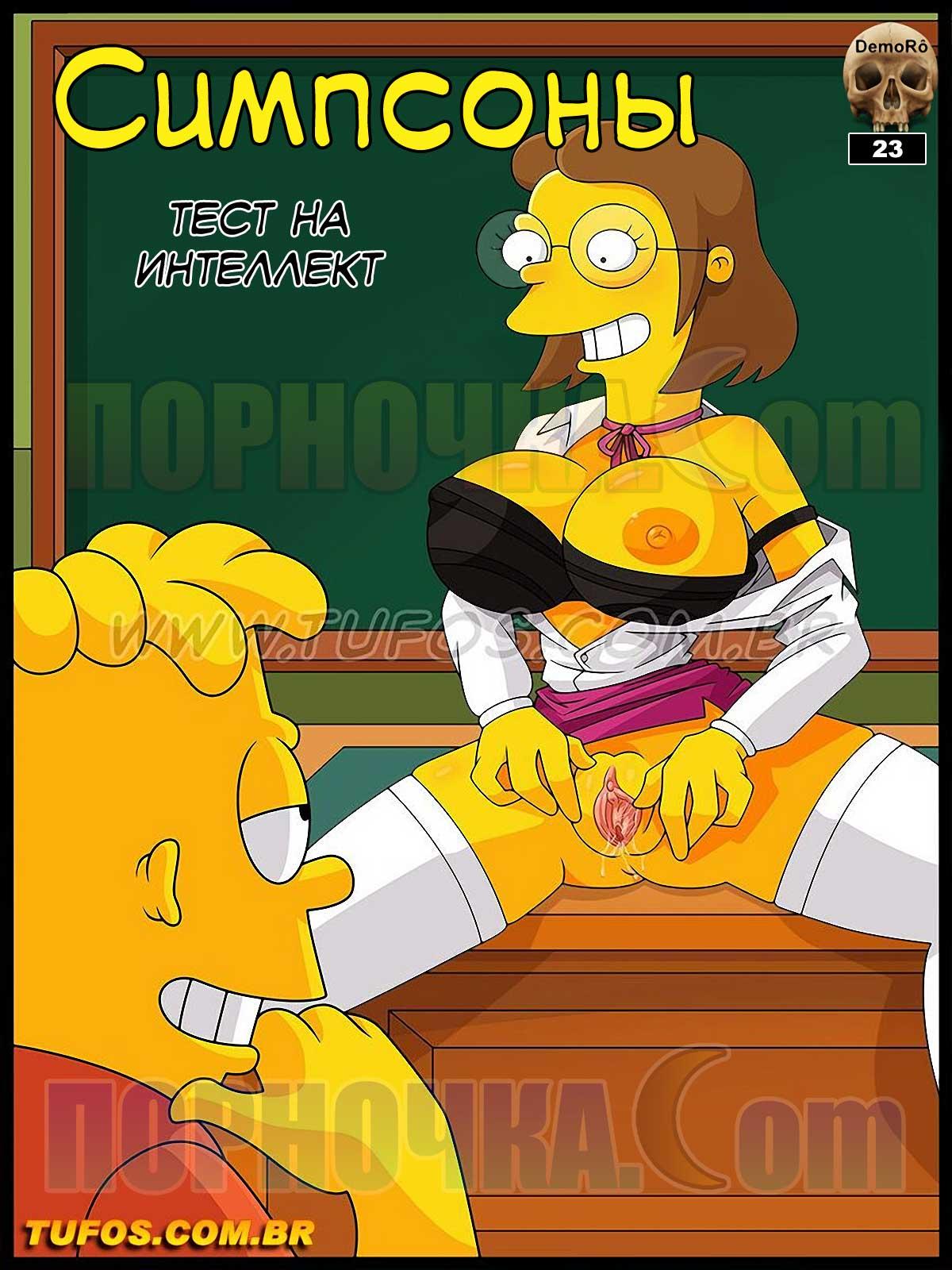 порно комикс симпсоны 23