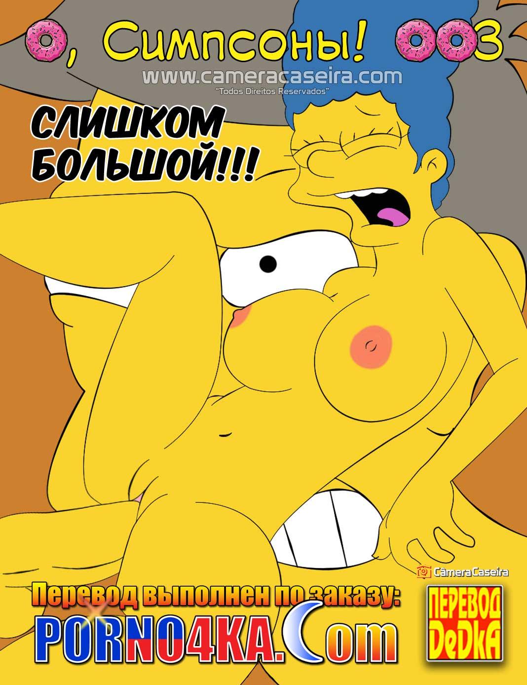 порно комикс о, симпсоны 3