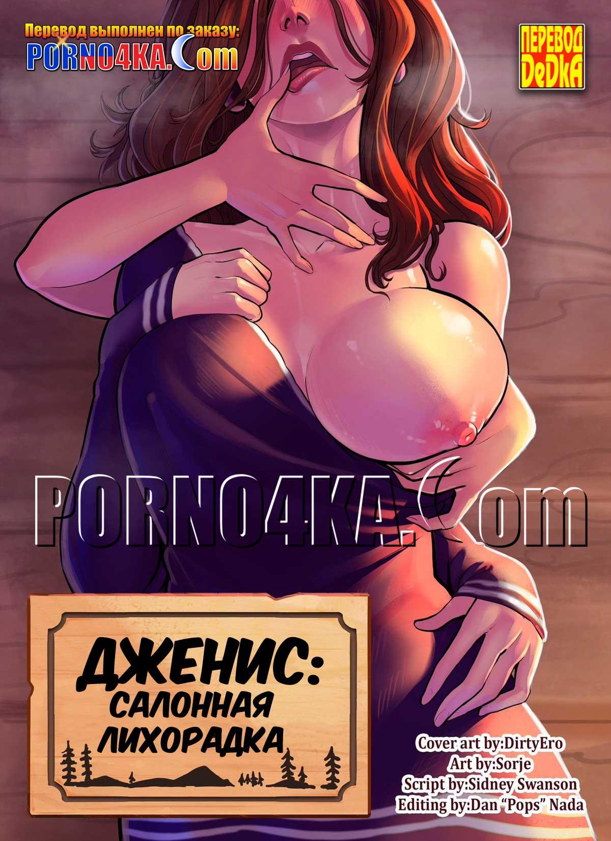порно комикс дженис