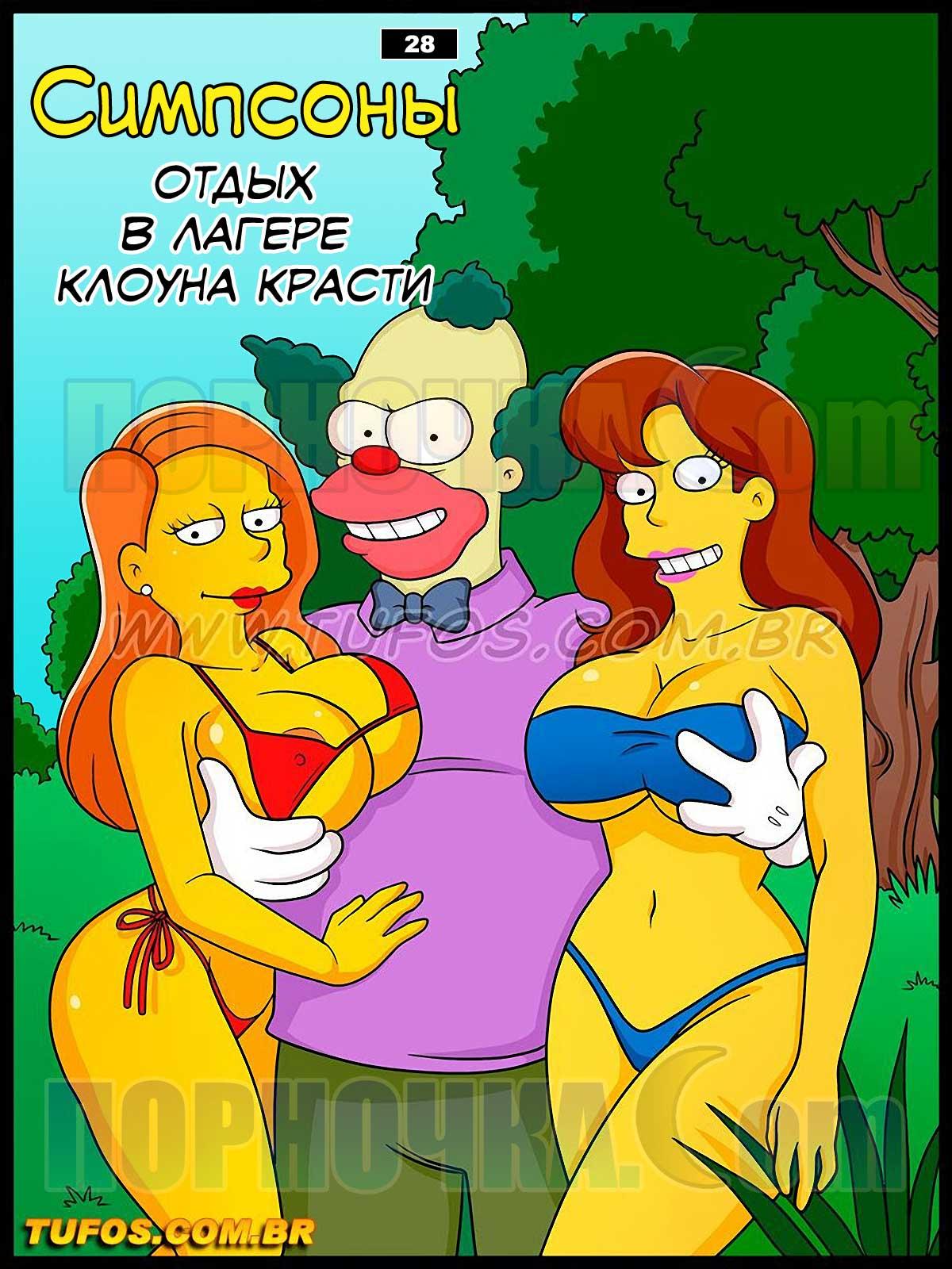 порно комикс симпсоны 28