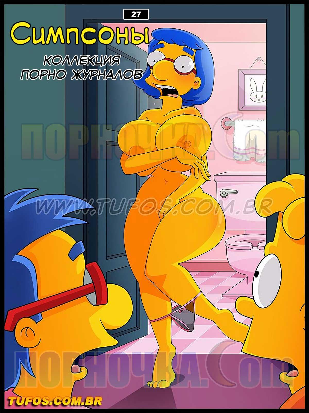 порно комикс симпсоны 27