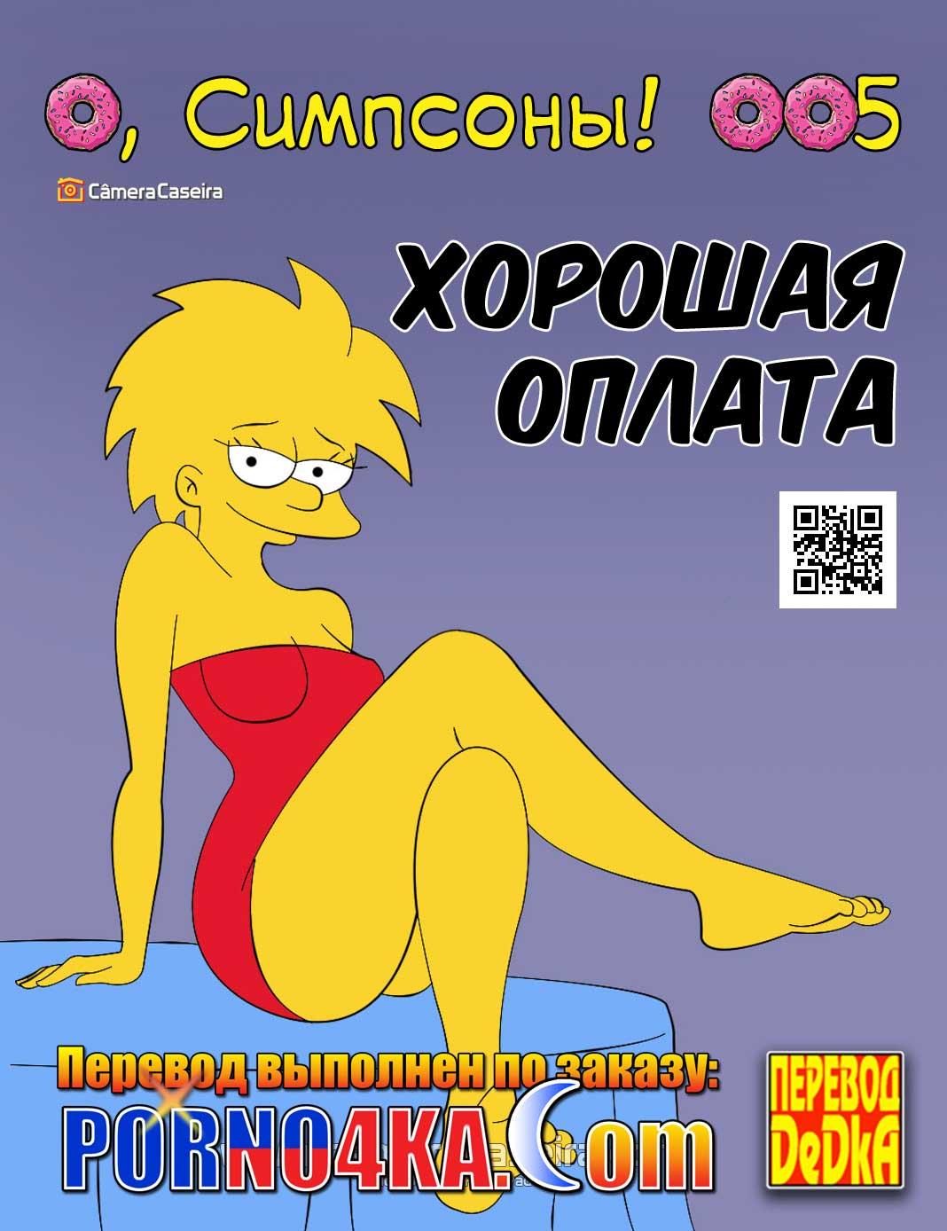 порно комикс о, симпсоны 5