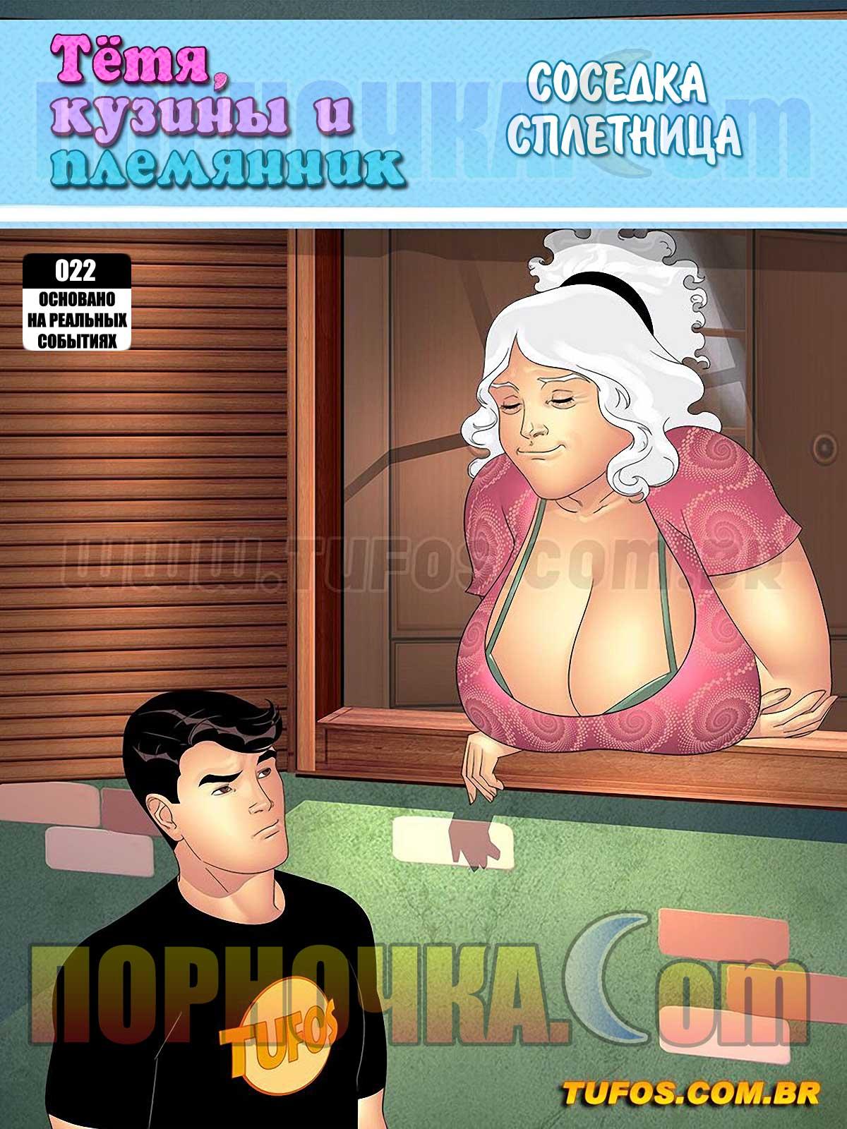 порно комикс тетя кузины и племянник 22