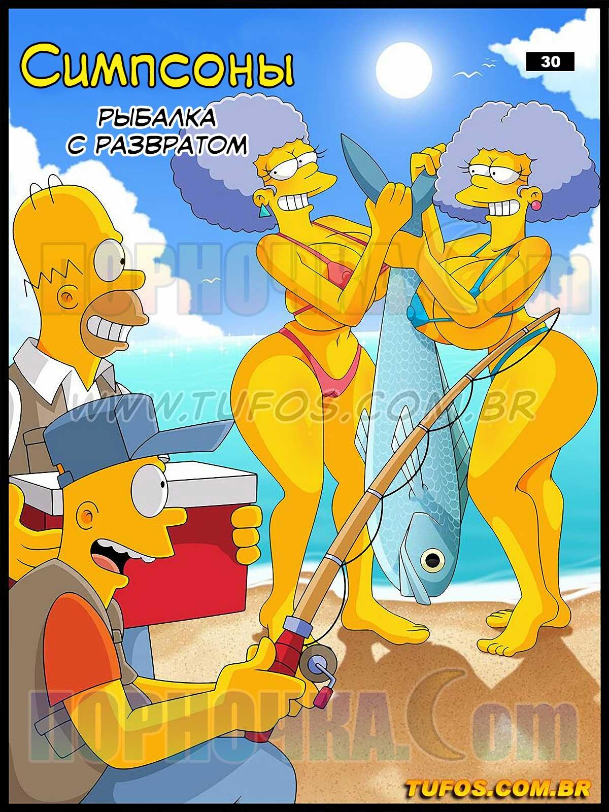порно пародия симпсоны часть 30
