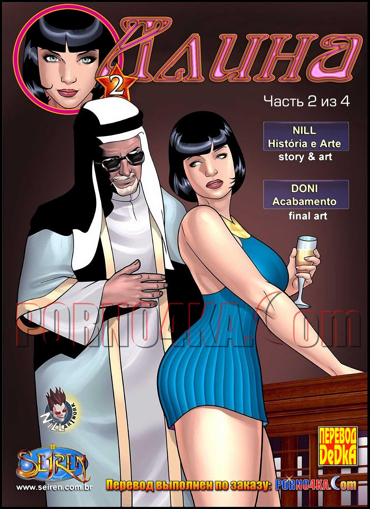 секс комикс для взрослых алина