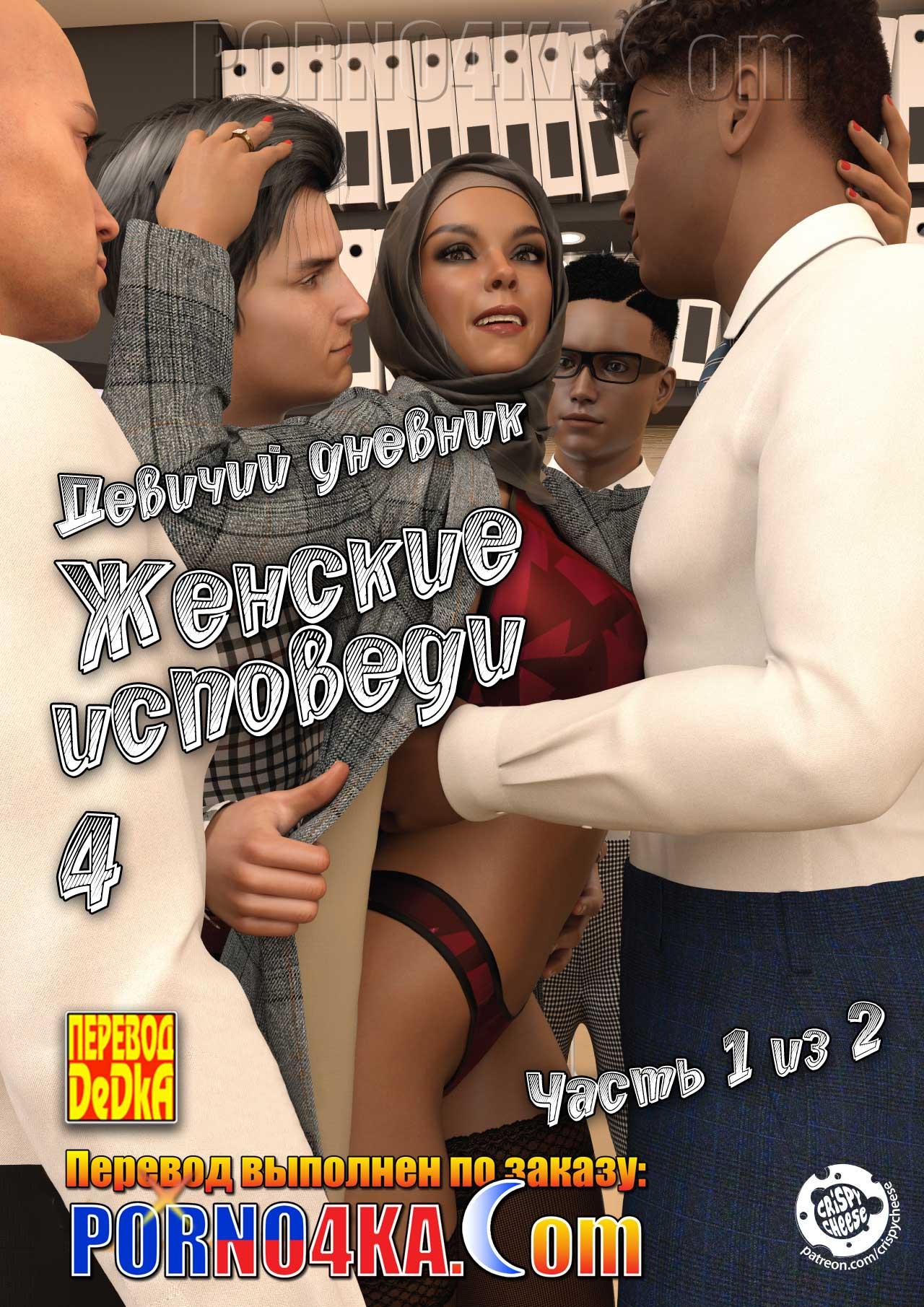 Порно комикс 3д женские исповеди 4