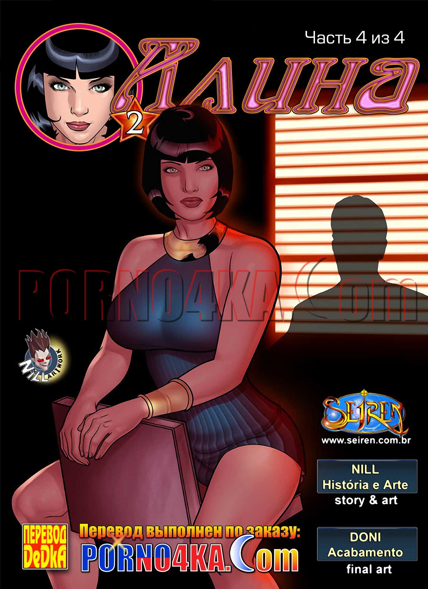 новые порно комиксы seiren алина