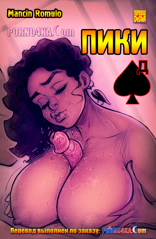 порно комикс пики