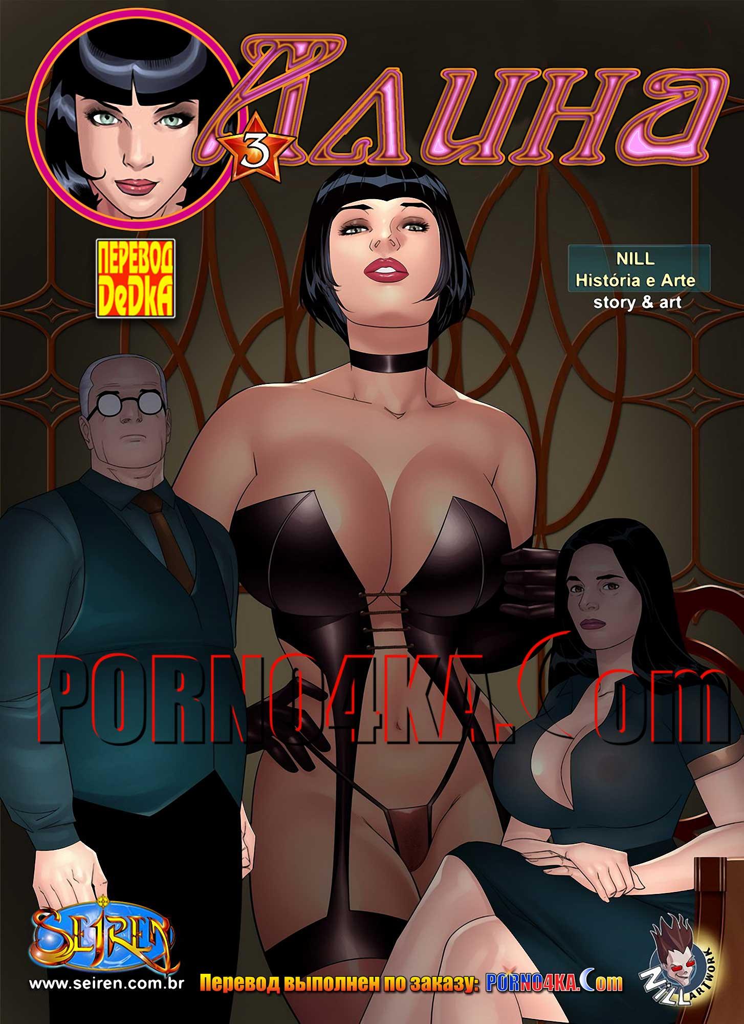 порно комикс Алина 3
